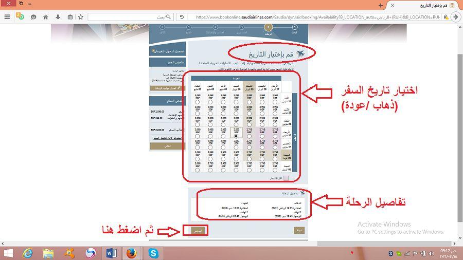 قصف منافس نشيط كيفية حجز مقاعد طيران السعودية Allusacars Com