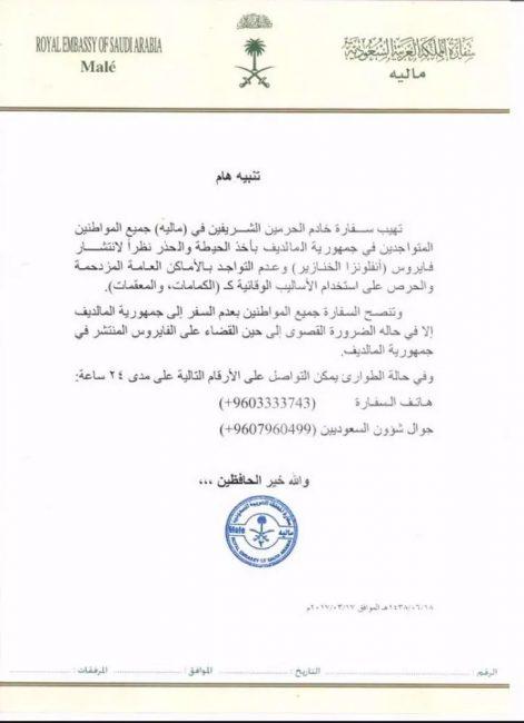 بيان السفارة السعودية في المالديف