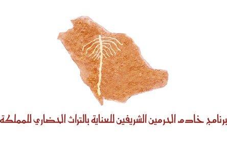 هيئة السياحة تستعد لتنظيم الملتقى الأول للآثار الوطنية في السعودية